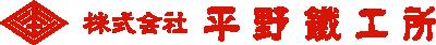 株式会社平野鐵工所